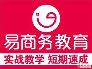 鄭州淘寶運營推廣培訓學校/隨到隨學/學會為止