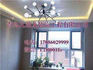 胶州九鼎龙装饰公司承接住宅公寓别墅等各种空间设计装
