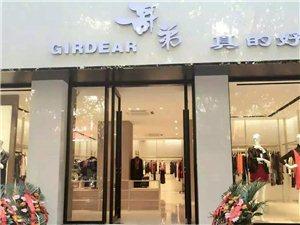安州首家知名时尚女装品牌哥弟盛大开业