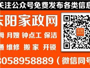 東陽家政網免費提供  東陽保姆、月嫂、鐘點工服務