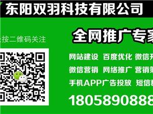 東陽雙羽科技有限公司−−-全網信息推廣專家