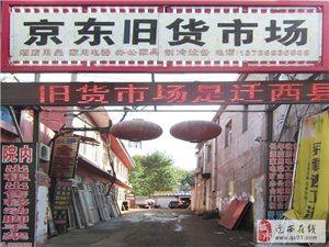迁西京东旧货市场