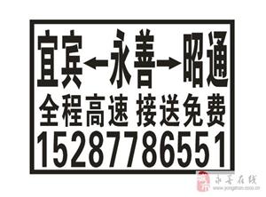 昭通-永善-宜宾天天拼车