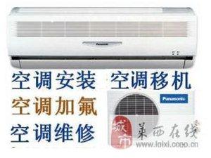 萊西廣海制冷空調維修.安裝.移機.加氟.清洗.回收