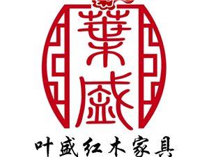 胶州叶盛红木家具3600平方展厅厂家直销全市最低