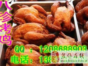 特色八珍爆烤鸭技术培训 昆明八珍烤鸡做法配方