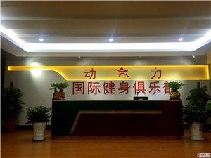 動力國際健身俱樂部強勢進駐河婆鳳凰新城