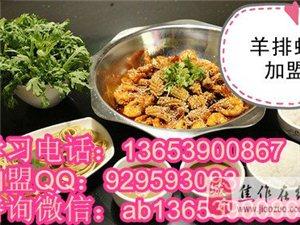 周口学习羊排虾正宗技术  羊排虾火锅培训做法