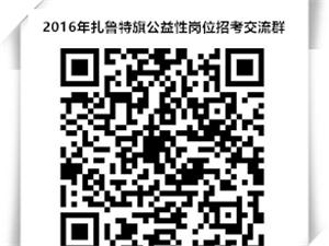 2016年扎魯特旗公開招募公益性崗位工作人員公告