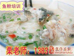 开鱼粉店指导 哪里可以加盟鱼粉做法 榆林鱼粉技术培