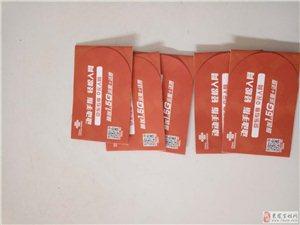 低价金沙国际网上娱乐联通1.5G流量手机卡
