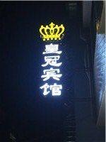 皇冠商務賓館
