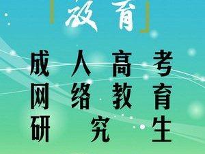 北京科技大學研究生保錄班招生