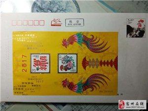 高价收购2017年邮政15元贺卡及2016年邮票