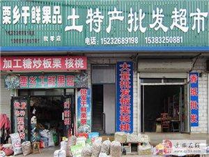 众网彩票栗乡干鲜果品土特产批发超市