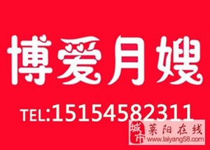 博爱月嫂家政公司为您服务!!!!!