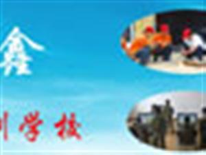 翼城县隆鑫特种机械职业培训学校