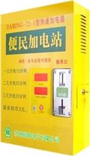 赚钱好帮手吴江投币刷卡式小区电动车充电站