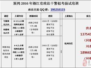 展鸿教育-2016年浙江省政法干警面试速度飞快培训招生要求