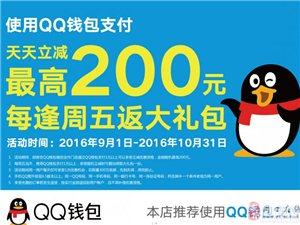 扫码支付招商加盟腾讯QQ钱包