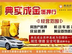 台湾大朗黃江及周邊汽車質押借錢-典實成金當天極速放
