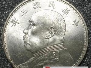 高价收购银元古钱币邮票