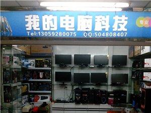 電腦維修,只需一個電話——13059280075