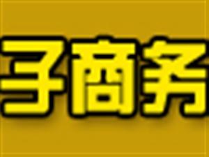 乐平市萌萌哒电子商务有限公司