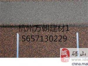 万朝牌沥青瓦厂家直销采购15657130229