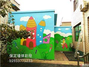 保定墙体彩绘幼儿园墙体手绘小学文化墙彩绘
