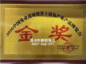 """河南""""2016年中國兔業第十屆交易博覽會""""金獎榮譽"""