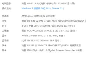 10台台式电脑双核主机加显示器不带键盘鼠标450