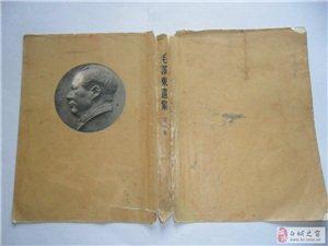 长期收购邮票,纪念币,古钱币。各种过去的老物件