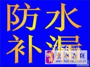上海专业防水补漏 卫生间厨房漏水维修 屋顶外墙防水