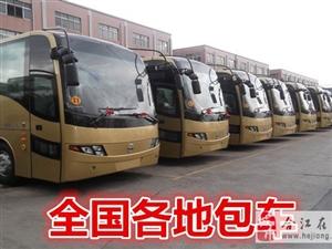 正规旅游运输公司包车,全国各地包车