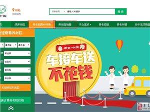 孝亲中国养老平台提供免费找养老院服务