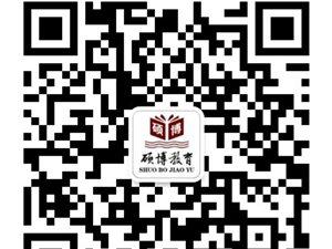 吕梁硕博教育成人高考、网教、自考招生简章