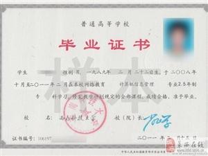 北京外國語大學、江南大學 高起專 專升本學信網可查