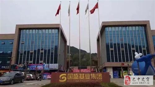中国・巴中西部国际商贸城