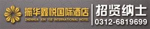 振华鑫悦国际酒店