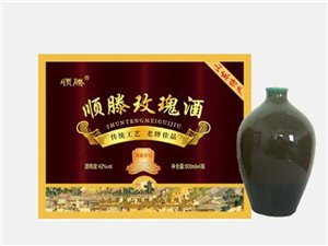 山东翠屏山玫瑰酒业有限公司诚招全国代理商