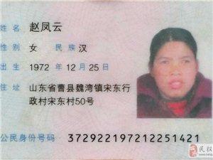 急寻走失的女子 联系电话:18754059304