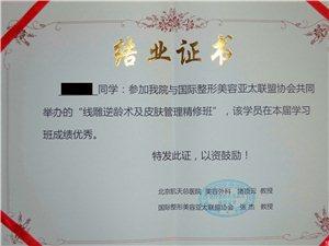 北京航天總醫院承德培訓基地醫美微整紋繡培訓