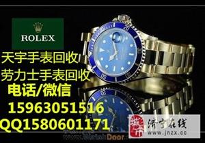 济宁回收二手手表名表浪琴帝舵手表回收