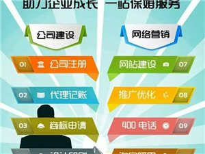 青州網站建設|青州做網站