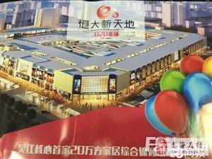 吴江市中心地铁口,首付10万起产权旺铺