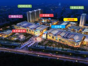 昆山市中心唯一大型购物,吃喝玩乐商超,超低总价