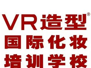 VR化妆摄影培训学校