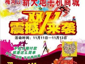 新天地手機商城雙11震撼來襲(11月11到11月13)