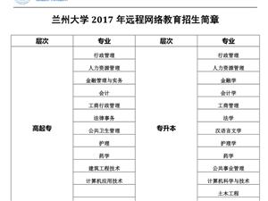 蘭州大學2017年遠程網絡教育招生簡章